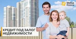 Оформить кредит с плохой кредитной историей под залог недвижимости - изображение 1