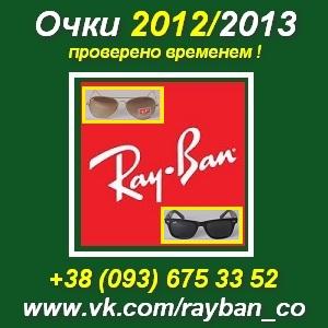 Очки 2012/2013 Рей Бен в Украине. Raybanco Wayfarer, Aviator - изображение 1