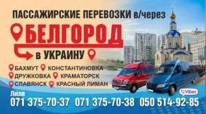Пассажирские перевозки в Украину и обратно через РФ - изображение 1