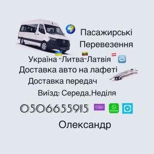 Перевезення Литва- Латвія - изображение 1