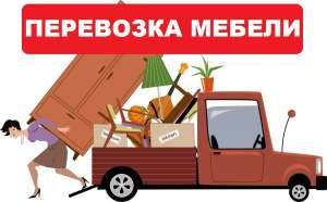 Перевозка Мебели Киев. Дешевле нет. Услуги грузчиков Киев. - изображение 1