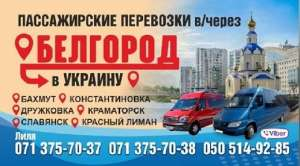 ПеревозкиДонецк-Украина-Донецк.Надёжныйперевозчик - изображение 1