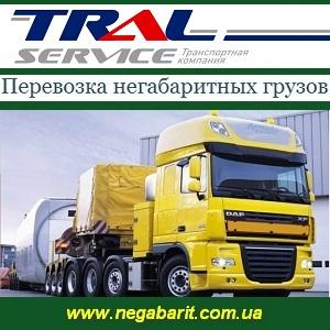 Перевозки грузов 2013 Негабаритные, Тентовые, Международные - изображение 1