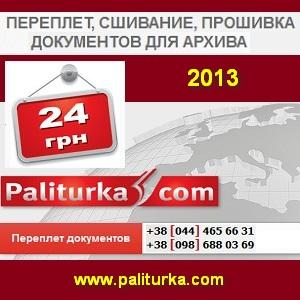 Переплет 2013 прошивка документов для архива. - изображение 1