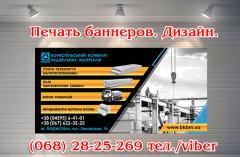 Печать баннеров Киев дешево - изображение 1
