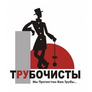 Печник-трубочист Днепр 0982425660 - изображение 1