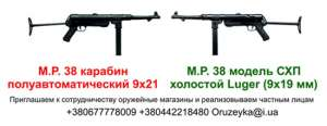 Пистолет-пулемет MP-38 (МП-38) «Шмайссер» - изображение 1