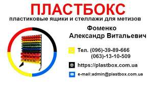 Пищевые хозяйственные пластиковые ящики для мяса молока рыбы ягод овощей в Днепре купить - изображение 1