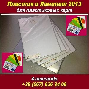 Пластиковые карты 2013 Купить пластик ламинат - изображение 1