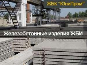 Плиты дорожные, лоток водоотвода, кольца, лотки, забор, желоб, прикромочный лоток и другие железобетонные изделия в Харькове - изображение 1