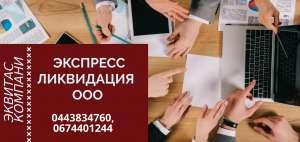 Повна ліквідація ТОВ за 1 день Харків - изображение 1