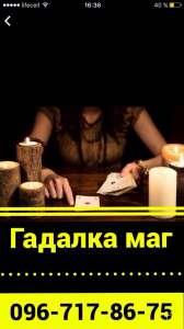Погадать на картах ТАРО гадание на ТАРО гадалка маг в Киеве - изображение 1
