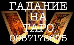 Погадать на картах ТАРО гадание на ТАРО гадалка маг в Херсоне - изображение 1