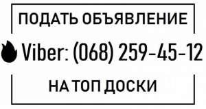 Подать объявление на ТОП доски Украины - изображение 1