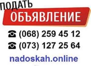 Подать объявления на 30 - 50 досок Украины - изображение 1