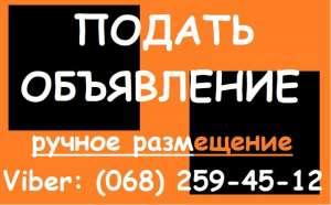Подать объявления ХАРЬКОВ. Реклама на ДОСКАХ объявлений - изображение 1
