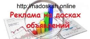 Подать рекламные объявления на электронные доски Украина (КИЕВ) - изображение 1