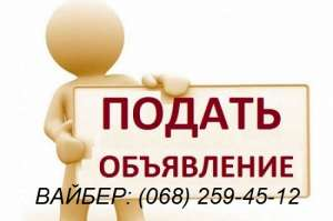 """Подача объявлений Киев, сервис """"Nadoskah Online"""" - изображение 1"""
