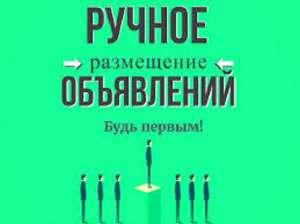 """Подача объявлений Одесса, сервис """"Nadoskah Online"""" - изображение 1"""