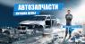 Подбор и заказ автозапчастей - изображение 3