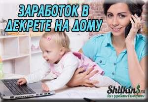 Подработка для мам в декрете - изображение 1