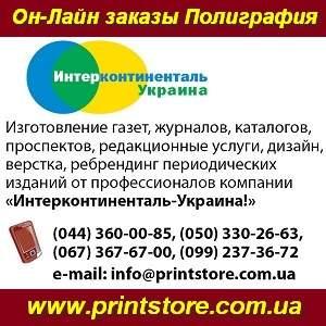 Полиграфия Он-Лайн заказы Изготовление печатной продукции. - изображение 1