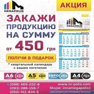 Полиграфия 2017 в Харькове. Визитки, буклеты - изображение 1