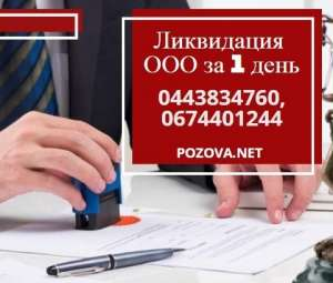 Полная ликвидация ООО за 1 день Харьков - изображение 1