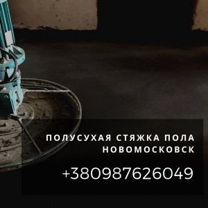 Полусухая стяжка пола Днепродзержинск. Заказать машинную стяжку Днепродзержинск. - изображение 1