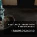 Перейти к объявлению: Полусухая стяжка пола Днепродзержинск. Заказать машинную стяжку Днепродзержинск.