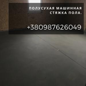 Полусухая стяжка пола. Машинная стяжка пола в краткие сроки Днепродзержинск. - изображение 1