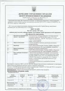 Получение разрешительной документации: висновки СЕС, сертификати гигиенические, УКРСЕПРО - изображение 1