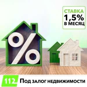 Получить кредит под залог недвижимости. - изображение 1
