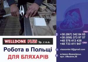 Польська фірма  WELLDONE PLUS  ЗАПРОШУЄ НА РОБОТУ БЛЯХАРІВ НА МОНТАЖ СИСТЕМ ВЕНТИЛЯЦІЇ - изображение 1