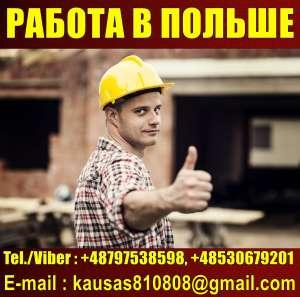 Польша до 2000 Euro/мес. Строители и рабочие. - изображение 1