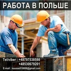 Польша до 2000 Euro/мес. Требуются строители и рабочие. - изображение 1