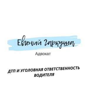 Помощь адвоката в делах ДТП в г. Киеве. - изображение 1