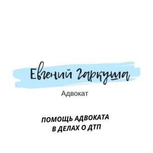 Помощь адвоката в делах о ДТП в Киеве. - изображение 1