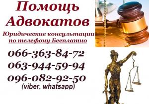 Помощь адвоката в Запорожье. Консультации по уголовному праву.Помощь осужденным - изображение 1
