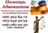 Перейти к объявлению: Помощь адвоката в Запорожье. Консультации по уголовному праву.Помощь осужденным