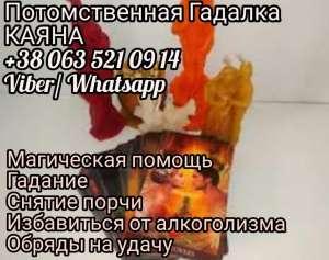 Помощь болгарской целительницы Каяны - изображение 1