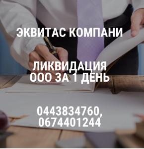 Помощь в ликвидации предприятия в Запорожье. - изображение 1