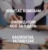 Перейти к объявлению: Помощь в ликвидации предприятия в Запорожье.