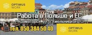 Помощь в переезде всей семьи в Польшу для украинских специалистов (ПМЖ, жильё, жене работу, детям учебу). - изображение 1