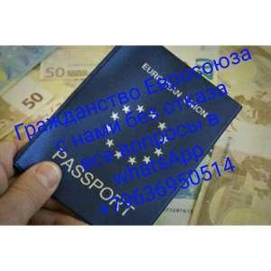 Помощь в получении гражданства в странах ЕС - изображение 1