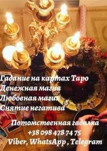 Помощь в снятии негативных воздействий Одесса. Гадалка Анжела - изображение 1