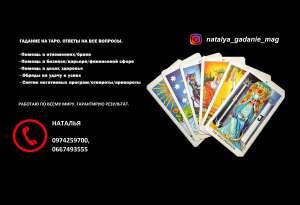 Помощь гадалки в бизнесе Харьков. Ведунья в Харькове - изображение 1