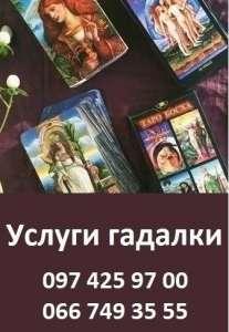 Помощь гадалки в Запорожье. Расклады Таро Запорожье. - изображение 1
