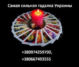 Помощь гадалки дистанционно. Ясновидящая Наталья. Опытная гадалка Украина. - изображение 1