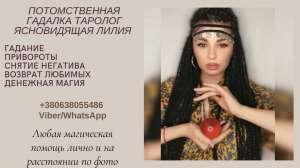 Помощь гадалки Киев. Гадание на Таро. Магическая помощь. - изображение 1